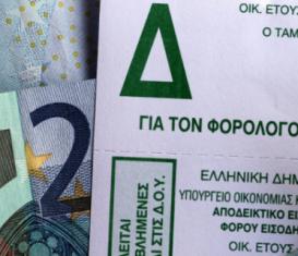Οι έξι νέες αλλαγές στη φορολογία