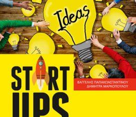 Κερδίστε 3 βιβλία για νέους επιχειρηματίες