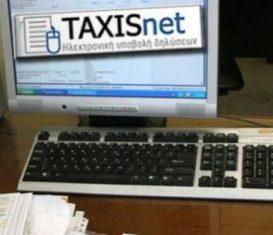 Αλλάζουν όλα στο Taxisnet μέσα στους επόμενους 36 μήνες